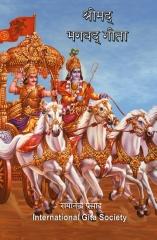 Full Gita In Hindi Pdf